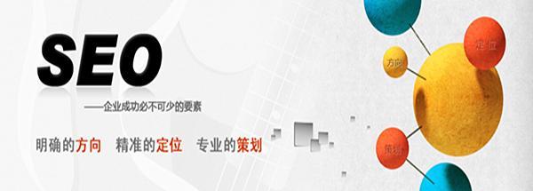 有天津关键词优化有没有靠得住?
